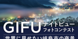 「GIFUナイトビューフォトコンテスト」応募スタート!特別審査員はリーマントラベラー!!!