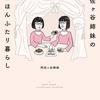 【読書感想文】「阿佐ヶ谷姉妹ののほほんふたり暮らし」に理想のおばさん像を見た