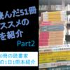 8月に読んだ51冊の中からオススメの本を動画で紹介Part2