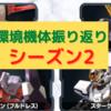 アヒャッポゥと振り返るランクマッチ~シーズン1【EXVS2XB】