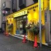 【今週のラーメン2453】 ラーメン二郎 歌舞伎町店 (東京・新宿) ラーメン・カタメ・ヤサイニンニク