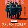 映画『アメリカン・アニマルズ』(2019/5/17公開)あらすじ・感想・ちょっとネタバレ「普通じゃない本当にあった強盗事件」