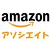 Amazonアフィリエイトの仕組みが分かれば、稼ぎ方が分かる