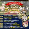 【公認ネットカフェ&Nコース】12周年記念ラストアニバ―サリー 第2弾キャンペーン