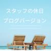 【やましなおの整骨院】8月のスタッフの休日ブログVer.