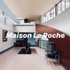 【Maison La Roche】近代建築の巨匠 ル・コルビュジエの初期作品