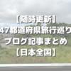 【随時更新】47都道府県旅行巡りブログ記事まとめ【日本全国】