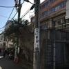 その178:神宮前隠田区民会館