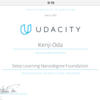 Deep Learningの基礎を概観しました@ UdacityのDeep learning nanodegree foundation