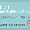 11月21日(火)22日(水)VTVジャパンプライベートセミナー開催します!