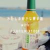 わたしの好きな旅の話 with FUJIFILM X100F