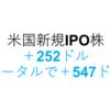 【第22週】アメリカ株の新規IPO銘柄の運用成績は+252ドルでした カーボンブラック(CBLK)など
