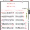 9月23日の東方合同イベントのサークル名入り配置図