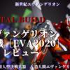 【開封レビュー】生まれ変わった真紅の機体 METAL BUILDエヴァンゲリオン弐号機[EVA2020]