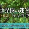 世界樹の迷宮10周年記念ニコ生特番を視聴しました!
