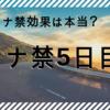 【オナ禁5日目】オナ禁効果はすぐに感じられる!