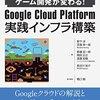 Google Cloud Platform のゲームインフラ本を読んでみた・読書メモ