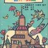 意外と翻訳されているイランの児童文学