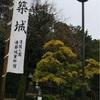 旅日記【四国②】 愛媛2日目 松山城〜道後温泉