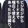 無印良品 「メリノウール圧縮ニットジップブルゾン」レビュー&コーディネート。【ファッションのトリセツ】