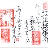 江北氷川神社の御朱印(足立区)〜先駆的見開き短歌御朱印の感動と泥濘