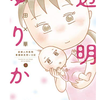 妻の妊娠がわかってから読んだ妊娠系漫画3選