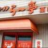 ラーメン らー亭(東広島市西条中央)パイクーラーメン