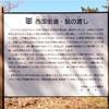 西国街道ポタリング(武庫川~猪名川)