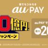 42.5%割引 aupay+マルエツカード