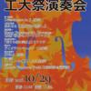 ☆工大祭演奏会(10月29日) 予告!☆