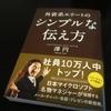 外資系エリートのシンプルな伝え方/澤円:書評
