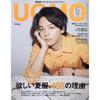 UOMO(ウオモ) 2021年6月号<表紙: #中村倫也>