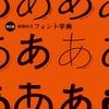実例付きフォント字典の2018年の改訂版発売!