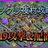 【大工の拠点(夜村)】BH9攻略動画をついに作成!配置&攻撃編①!