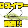 【DSTYLE】新タイプのスイミングジグ「Dスイマー」発売!