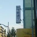 横須賀移動平均線!