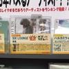 【救世主?!】SIX LOUNGE 【バンド】〜シックスラウンジ〜