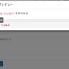 qiitamarkdownのプレビュー画面をboorstrapのモーダルウィンドウで表示する