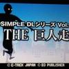 3DS「@SIMPLE DLシリーズvol.37 THE 巨人走」レビュー!街を片っ端から壊すランアクション登場!