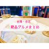 【旅行】台湾・台北で私が食べた絶品グルメまとめ