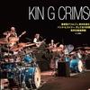 音楽の話♫Vol.19 DGM LIVE  KING CRIMSON トリプルドラムの衝撃