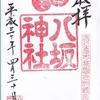 五社詣りの八坂神社