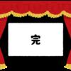 モテない男の恋愛遍歴(社会人編)