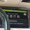 """東京へ行ってきました! """"都内""""バス乗り回しとホテル編"""