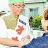 沖縄知事選と民主主義