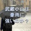 武蔵小山は浸水被害があるのか?ハザードマップから読み解くと安心