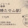 湘南モノレール  硬券入場券