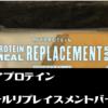 マイプロテイン「ミールリプレイスメントバー」レビュー【1食分の食べごたえ】