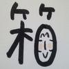 今日の漢字530は「箱」。箱根駅伝は今から楽しみだ