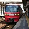 名古屋まで電車さんぽ - 2018年8月はつか